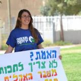 עדי אסף, פעילה בעמותת מגמה ירוקה. צילום: זאב גירש