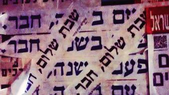 סטיקרים בכיכר רבין, ערב העצרת (צילום: חן מטס)