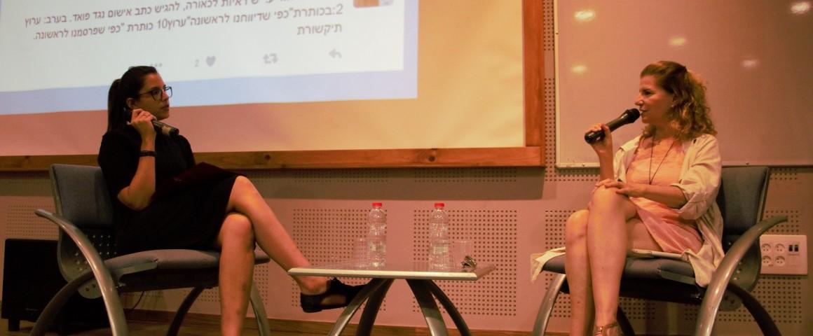 הדס שטייף בראיון במכללת ספיר. צילום: טל אבוקרט