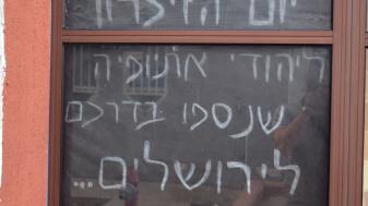 יום הזיכרון ליהודי אתיופיה שנספו בדרכם לירושלים. צילום: ראובן בן לולו
