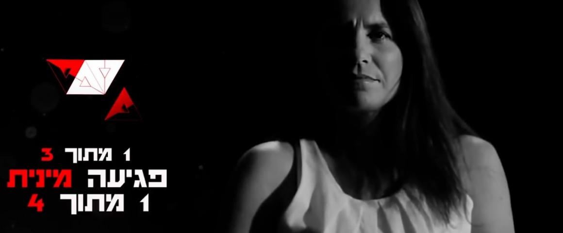 אלימות נגד נשים. מתוך הסרטון שיצר ליאוניד ריבקובסקי