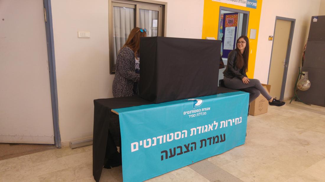 עמדת הצבעה בבחירות לאגודת הסטודנטים, השבוע. צילום: עידו כהן