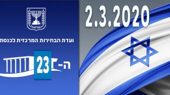 בחירות 2020, צילום: עמוד הפייסבוק של ועדת הבחירות המרכזית לכנסת