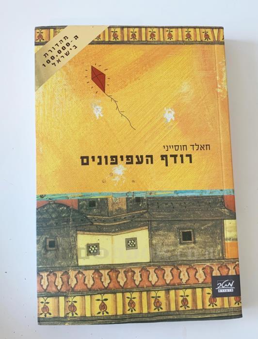 """כריכת הספר """"רודף העפיפונים"""", חאלד חוסייני"""